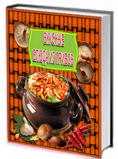 КНИГА - рецепты из грибов
