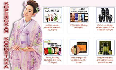 корейская косметика, косметика из Южной Кореи